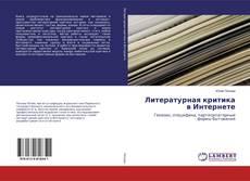 Bookcover of Литературная критика в Интернете