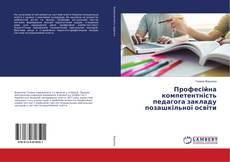 Capa do livro de Професійна компетентність педагога закладу позашкільної освіти