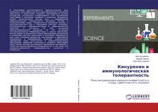 Bookcover of Кинуренин и иммунологическая толерантность