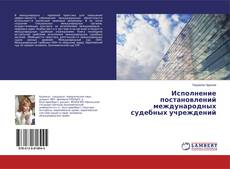 Bookcover of Исполнение постановлений международных судебных учреждений