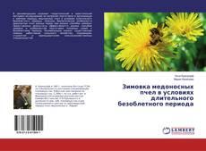 Couverture de Зимовка медоносных пчел в условиях длительного безоблетного периода