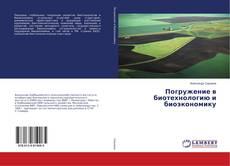 Capa do livro de Погружение в биотехнологию и биоэкономику