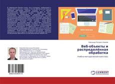 Обложка Веб-объекты и распределённая обработка