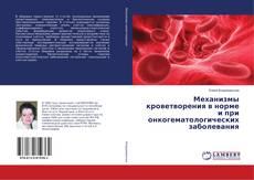 Buchcover von Механизмы кроветворения в норме и при онкогематологических заболевания