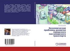 Capa do livro de Экономические проблемы развития городского пассажирского транспорта