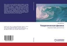 Copertina di Теоретическая физика