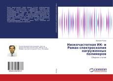 Обложка Низкочастотная ИК- и Раман спектроскопия нагруженных полимеров