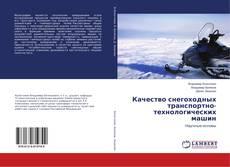 Bookcover of Качество снегоходных транспортно-технологических машин