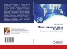 Обложка Международное право бедствий