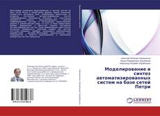 Bookcover of Моделирование и синтез автоматизированных систем на базе сетей Петри