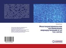 Bookcover of Многокритериальная оптимизация маршрутизации в ad hoc сетях