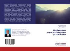 Bookcover of Мобильное зерносушильное устройство