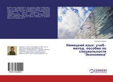 """Bookcover of Немецкий язык: учеб.-метод. пособие по специальности """"Экономика"""""""