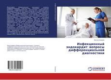 Обложка Инфекционный эндокардит: вопросы дифференциальной диагностики