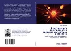 Bookcover of Практическая спектроскопия ядерного магнитного резонанса