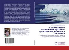 Bookcover of Криолитозона Российской Арктики - производная климата и тектоники