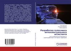 Разработка голосового интеллектуального ассистента kitap kapağı