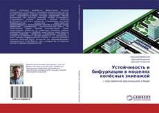 Bookcover of Устойчивость и бифуркации в моделях колёсных экипажей