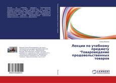 """Buchcover von Лекции по учебному предмету """"Товароведение продовольственных товаров"""