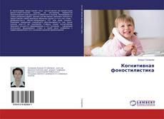 Когнитивная фоностилистика kitap kapağı