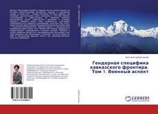 Bookcover of Гендерная специфика кавказского фронтира. Том 1. Военный аспект