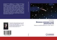 Bookcover of Физика неизвестной реальности