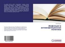 Portada del libro de Инфляция и антиинфляционная политика