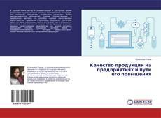 Copertina di Качество продукции на предприятиях и пути его повышения