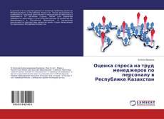 Bookcover of Оценка спроса на труд менеджеров по персоналу в Республике Казахстан