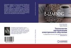 Bookcover of Технология организации электронного обучения
