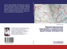 Capa do livro de Проектирование программ социальной адаптации мигрантов