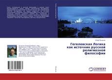 Buchcover von Гегелевская Логика как источник русской религиозной философии