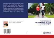Обложка Многолетние возрастные этапы периодизации