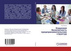 Bookcover of Кадровая безопасность предпринимательских структур
