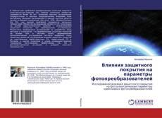 Bookcover of Влияния защитного покрытия на параметры фотопреобразователей