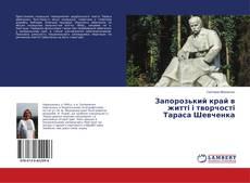 Bookcover of Запорозький край в житті і творчості Тараса Шевченка