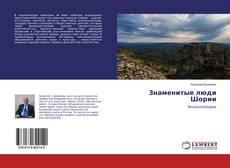 Bookcover of Знаменитые люди Шории