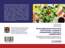 Bookcover of Психофизиологическое состояние, знания и поведение у детей с ожирением