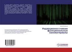 Bookcover of Радиационно-стойкие функциональные наноматериалы