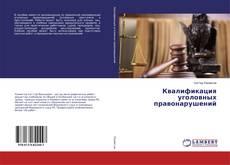 Couverture de Квалификация уголовных правонарушений