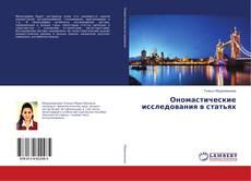 Bookcover of Ономастические исследования в статьях