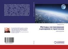Обложка Методы согласования сценариев и прогнозов