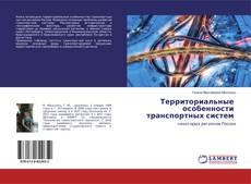 Bookcover of Территориальные особенности транспортных систем