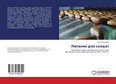 Bookcover of Питание для солдат