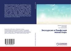 Bookcover of Экскурсия в Раифский монастырь