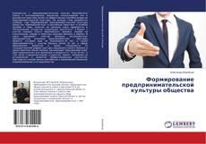 Bookcover of Формирование предпринимательской культуры общества