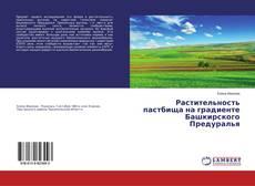 Bookcover of Растительность пастбища на градиенте Башкирского Предуралья