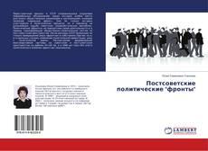 "Buchcover von Постсоветские политические ""фронты"""