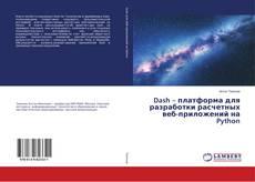 Bookcover of Dash – платформа для разработки расчетных веб-приложений на Python