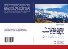 Couverture de Петрофизические исследования карбонатных пород-коллекторов